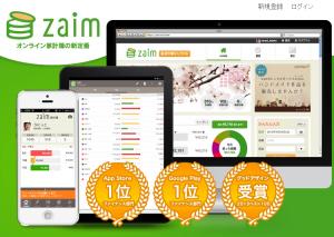 アプリ ZAIM