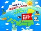 日本全国の電気代ランキング