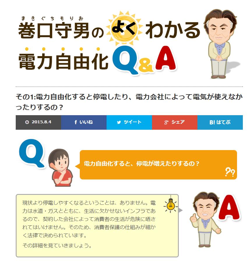 東京電力元執行役員の巻口守男氏が副社長に就任