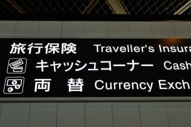海外旅行保険窓口