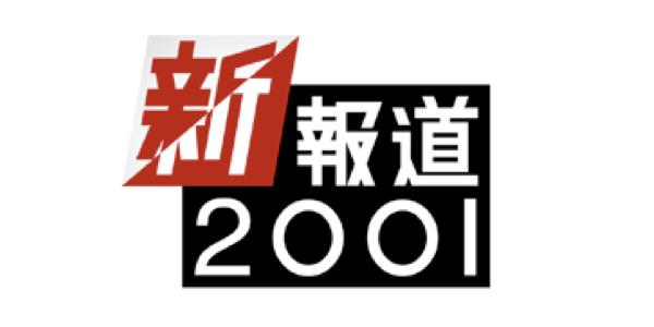 フジテレビ 新報道2001