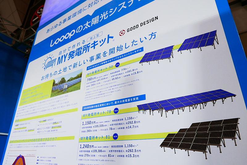 Looopが販売している太陽光発電設備