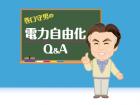 makiguchiFAQ-icon