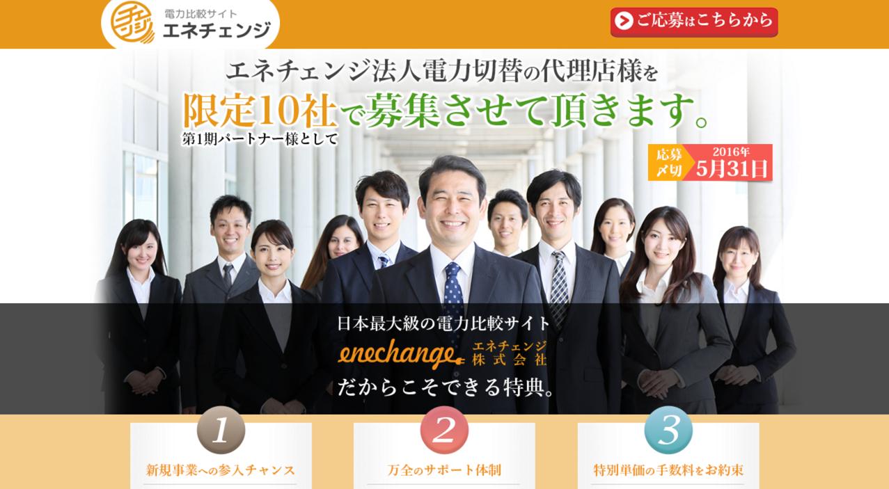 エネチェンジBiz_限定10社募集