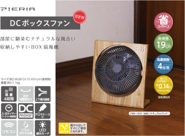 dc_box_fan_1