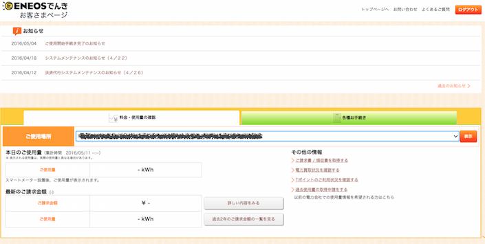 eneos-web