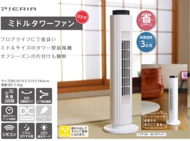 middle_tower_fan_1