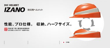 products_izano