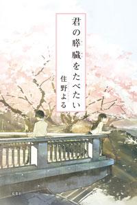 ISBN978-4-575-23905-8