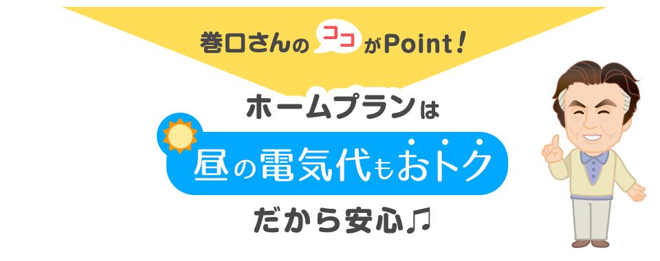makiguch-san-2-960x380