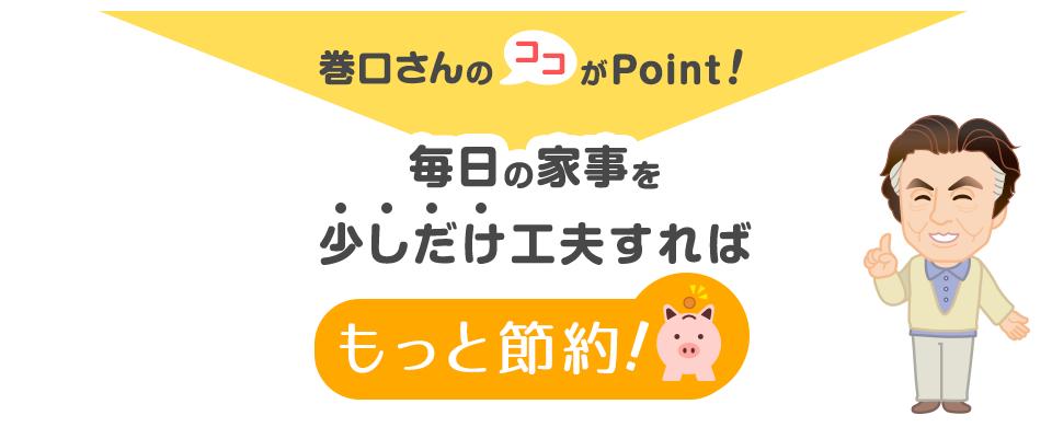 makiguch-san-3-960x390