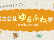 yurufuwa_460