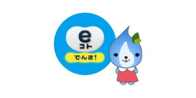 provider-chubu-enexhl_200x100px