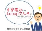 chuden-looop