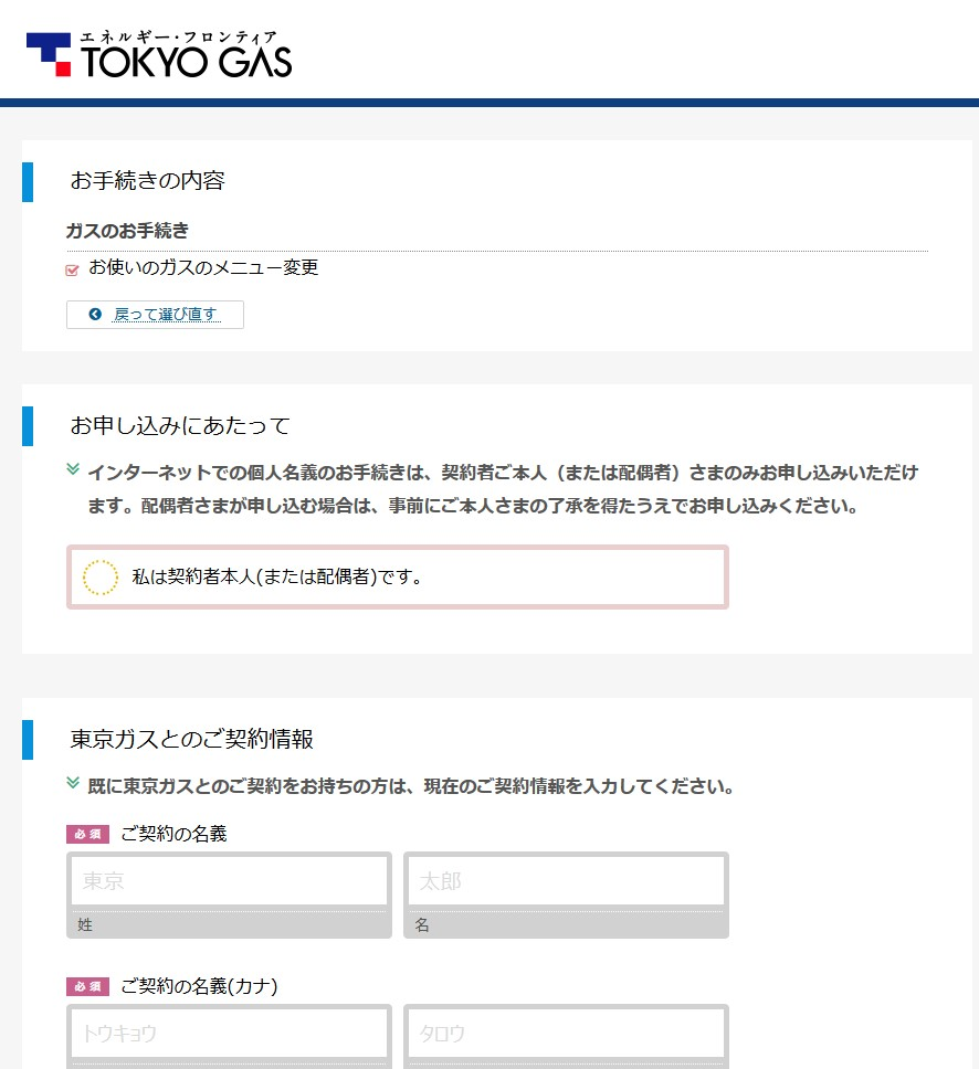 tokyogas_2