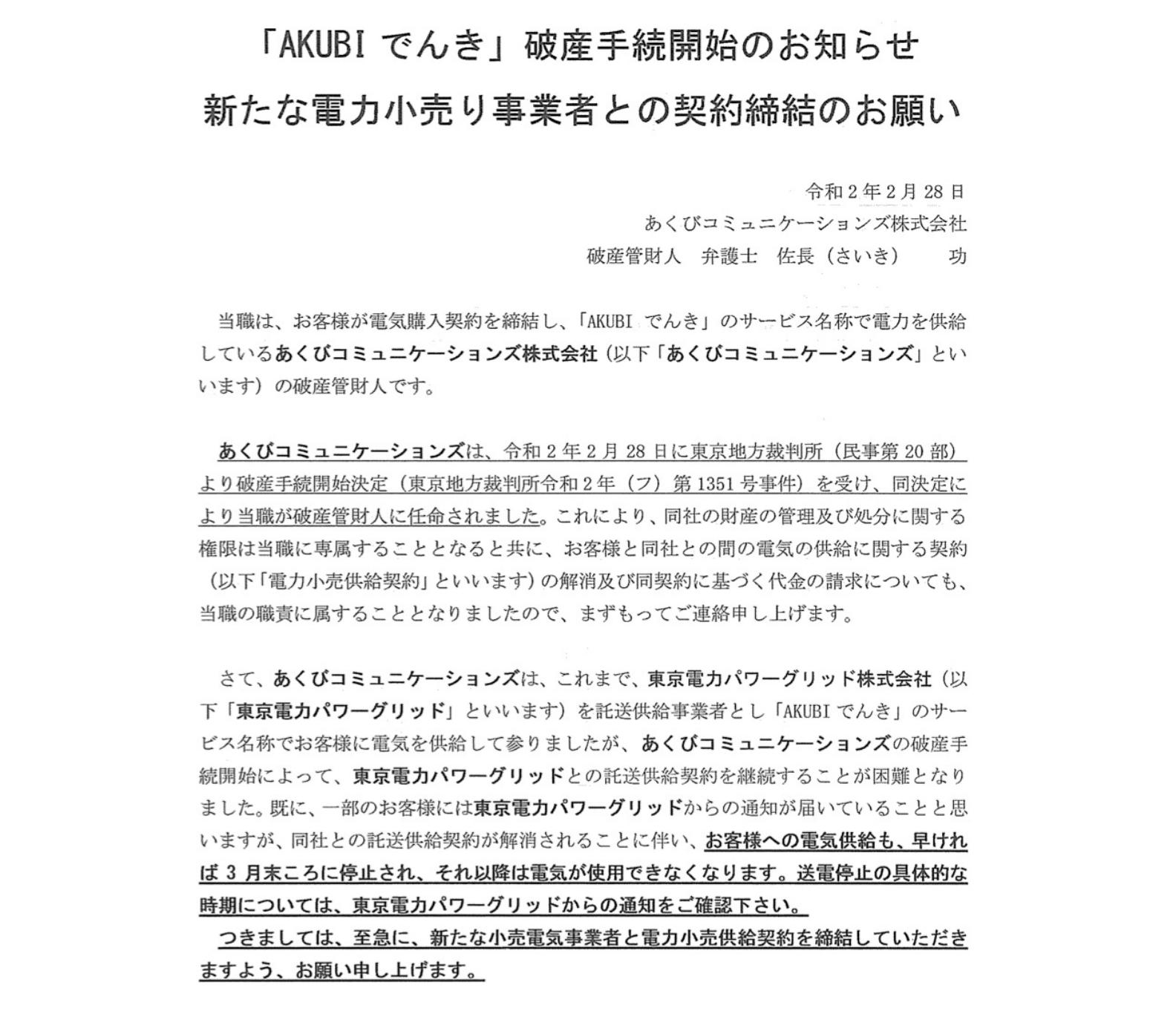 会社 株式 あくび コミュニケーションズ