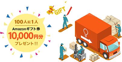 100人に1人 Amazonギフト券10,000円分プレゼント!!