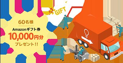 抽選で60名様にAmazonギフト券10,000円分プレゼント!!