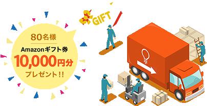 抽選で80名様にAmazonギフト券10,000円分プレゼント!!