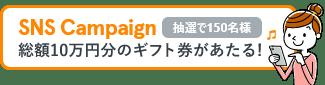 SNS Campaign 抽選で150名様に総額10万円のギフト券があたる!