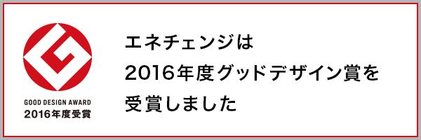 エネチェンジは2016年度グッドデザイン賞を受賞しました