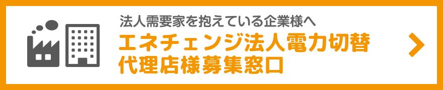 エネチェンジ法人電力切替 代理店様募集ページ