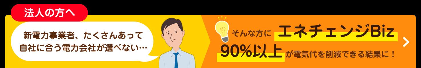 法人の方へ エネチェンジ Biz 90%以上が電気代を削減できる結果に!